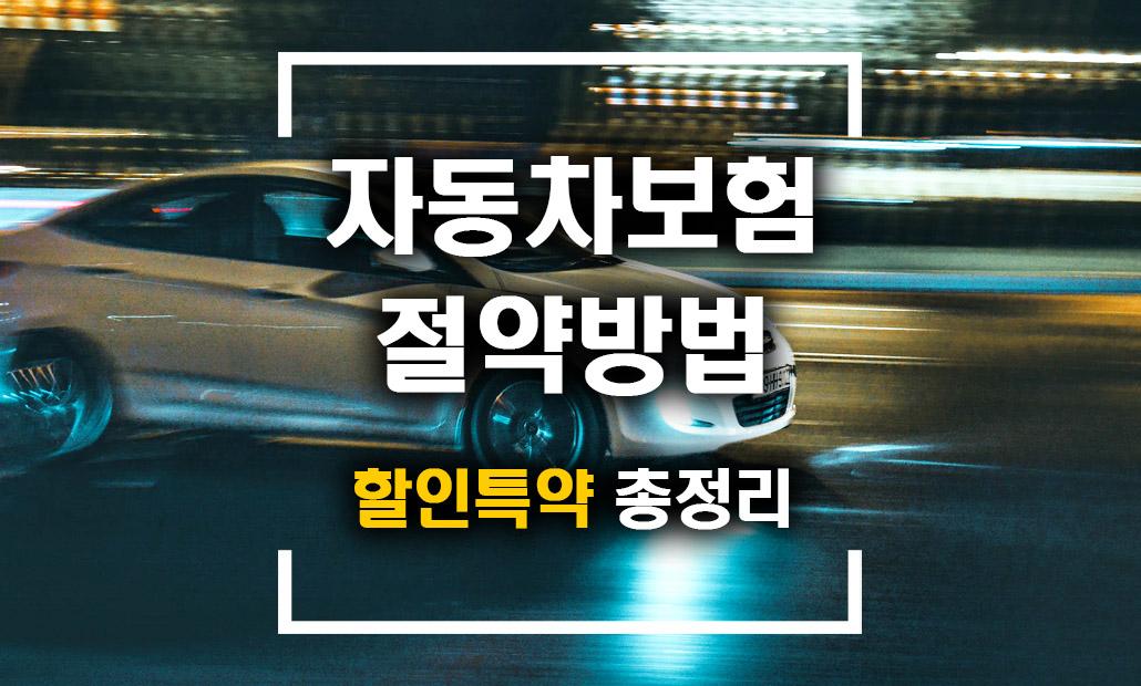 자동차보험 할인받는 방법.jpg