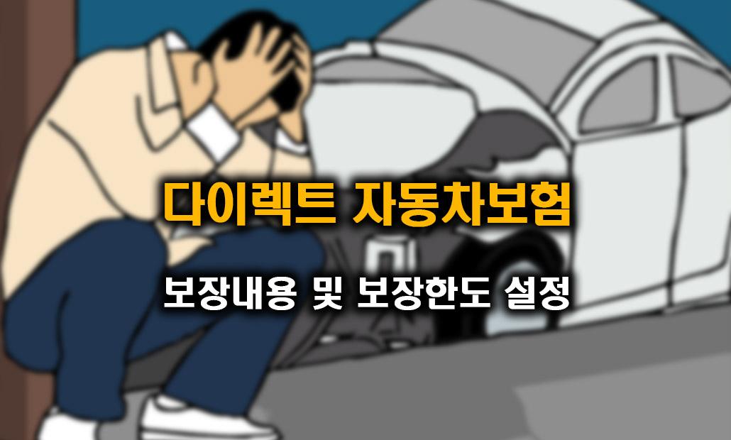 다이렉트 자동차보험 가입.jpg