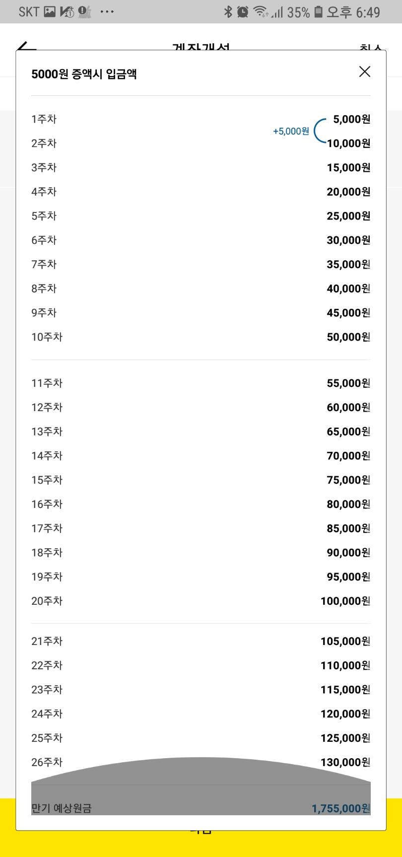 Screenshot_20181102-184923_카카오뱅크.jpg