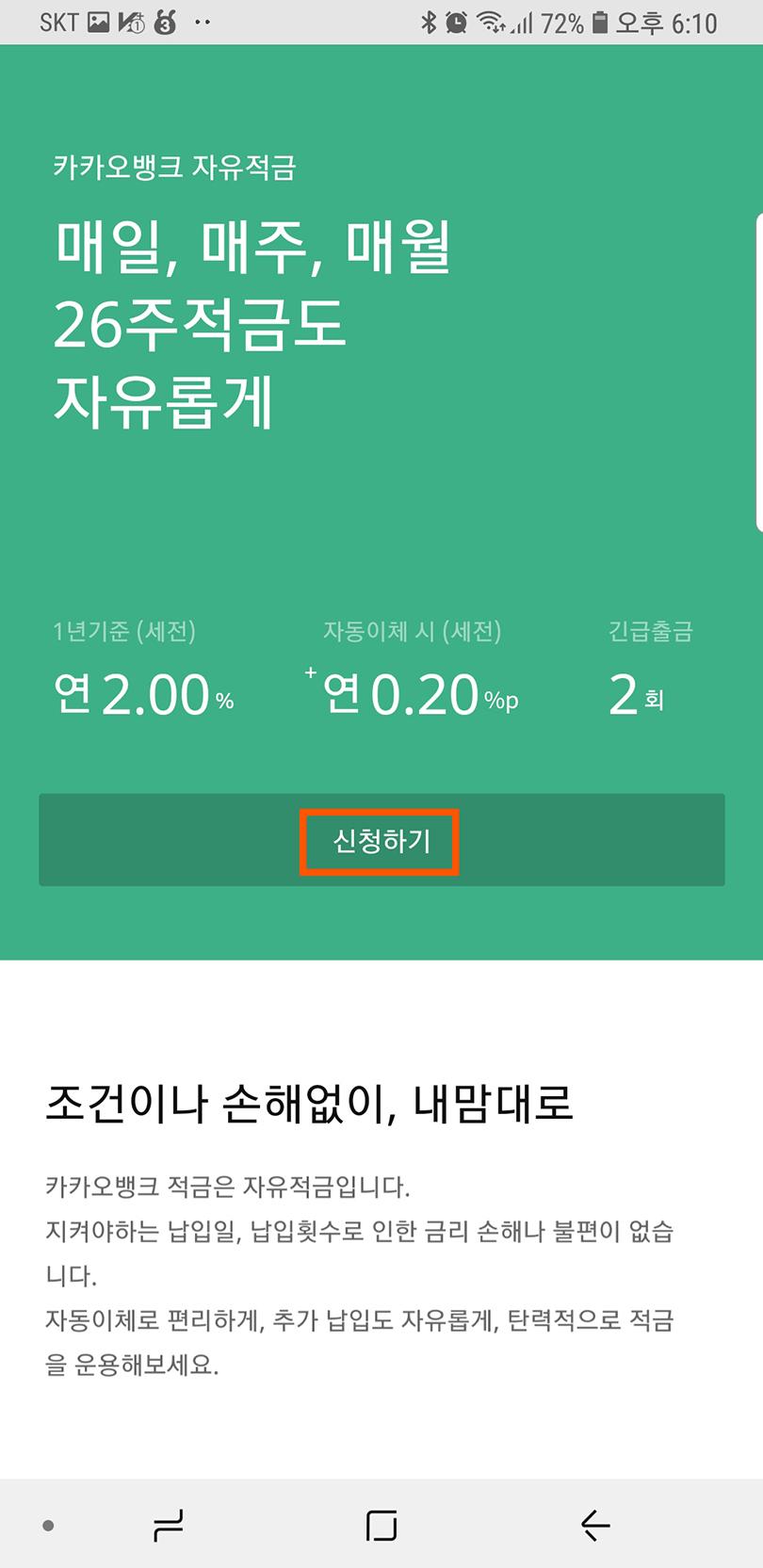카카오뱅크_자유적금신청1.jpg