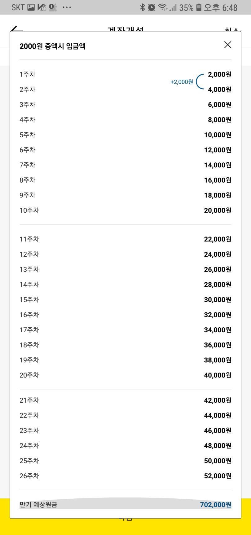 Screenshot_20181102-184857_카카오뱅크.jpg