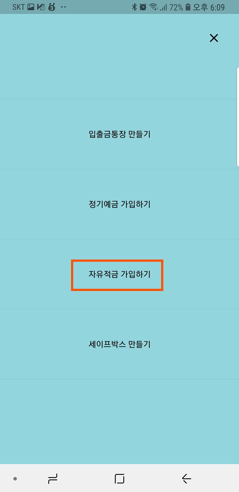 카카오뱅크_자유적금개설1.png