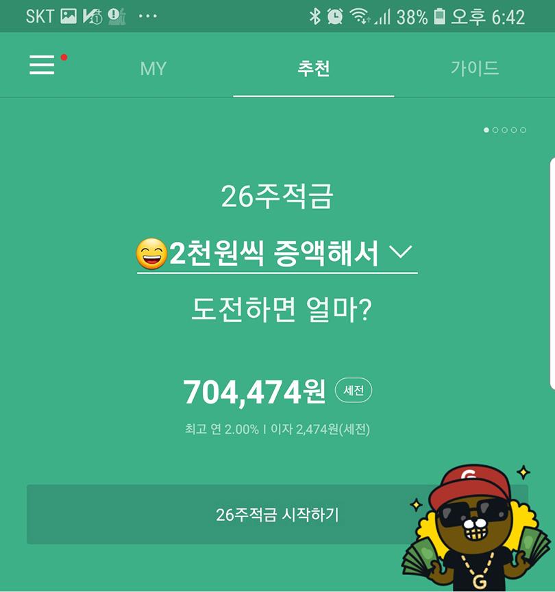 Screenshot_20181102-184251_카카오뱅크1.jpg
