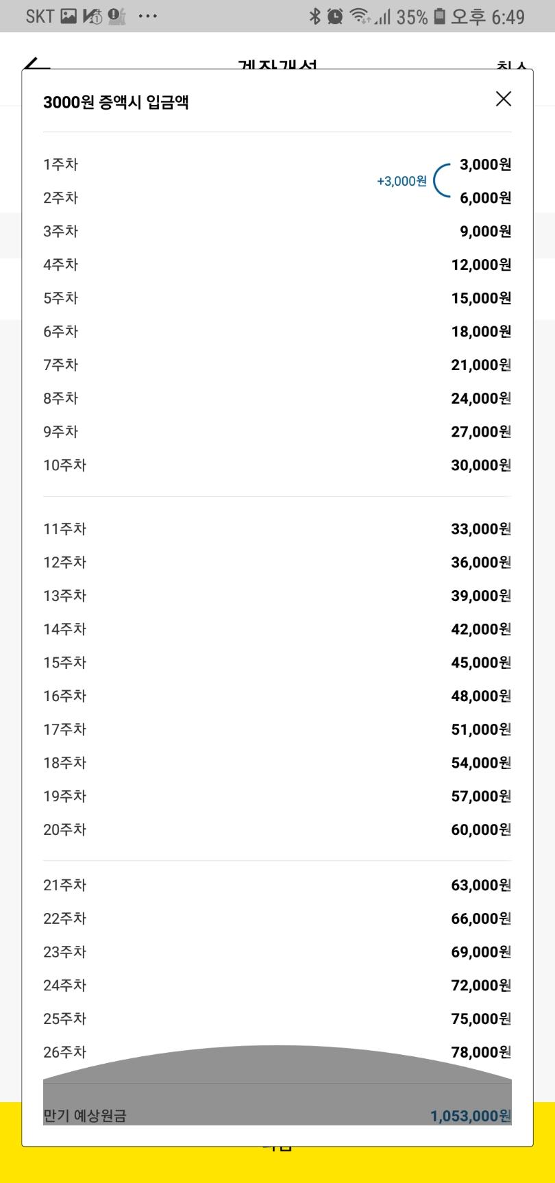 Screenshot_20181102-184912_카카오뱅크.jpg