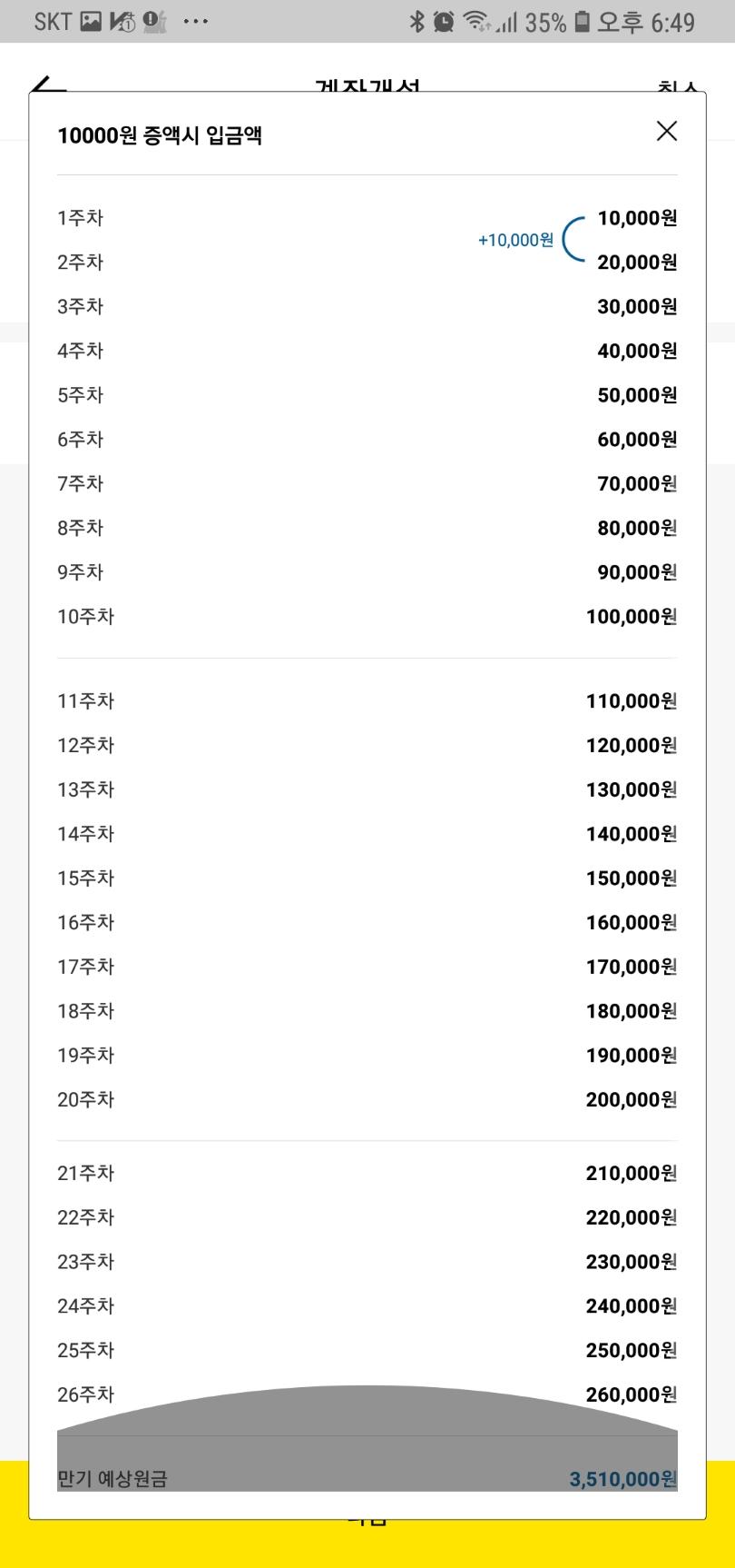 Screenshot_20181102-184936_카카오뱅크.jpg