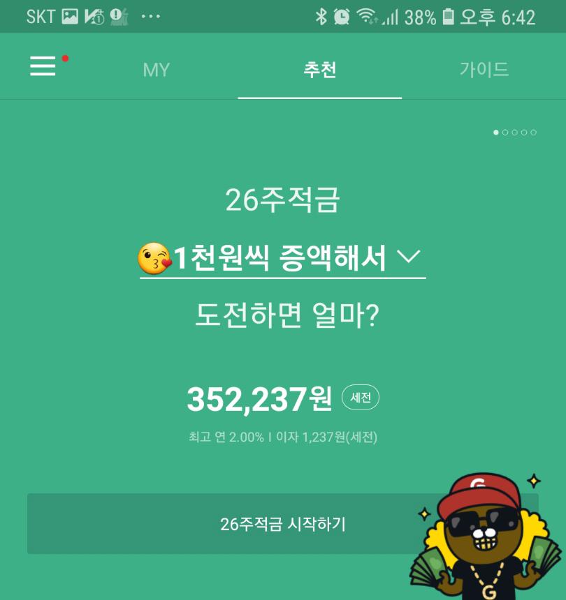 Screenshot_20181102-184227_카카오뱅크.jpg