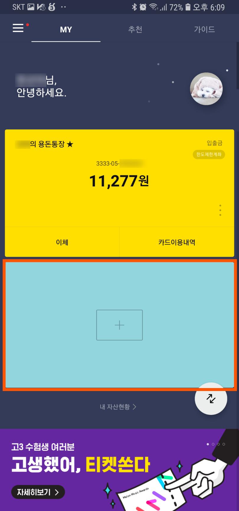 카카오뱅크_첫화면.png