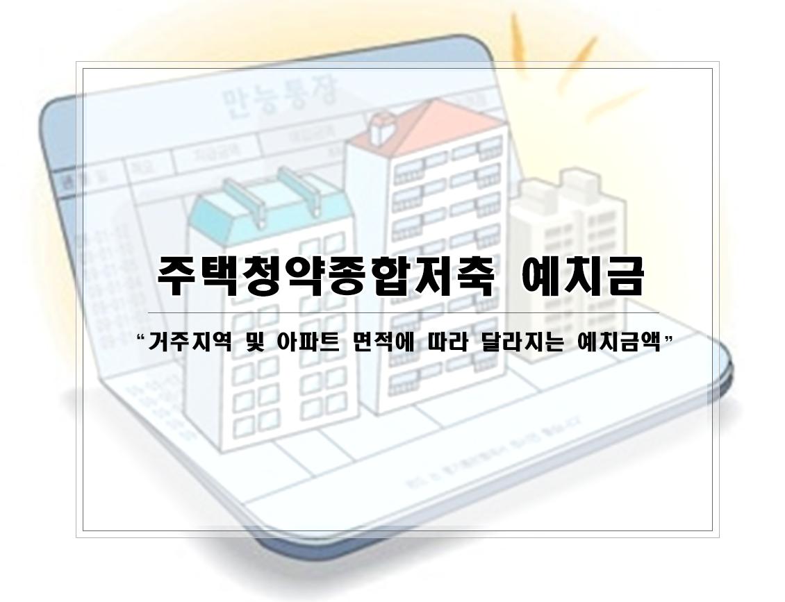 주택청약종합저축 예치금.png