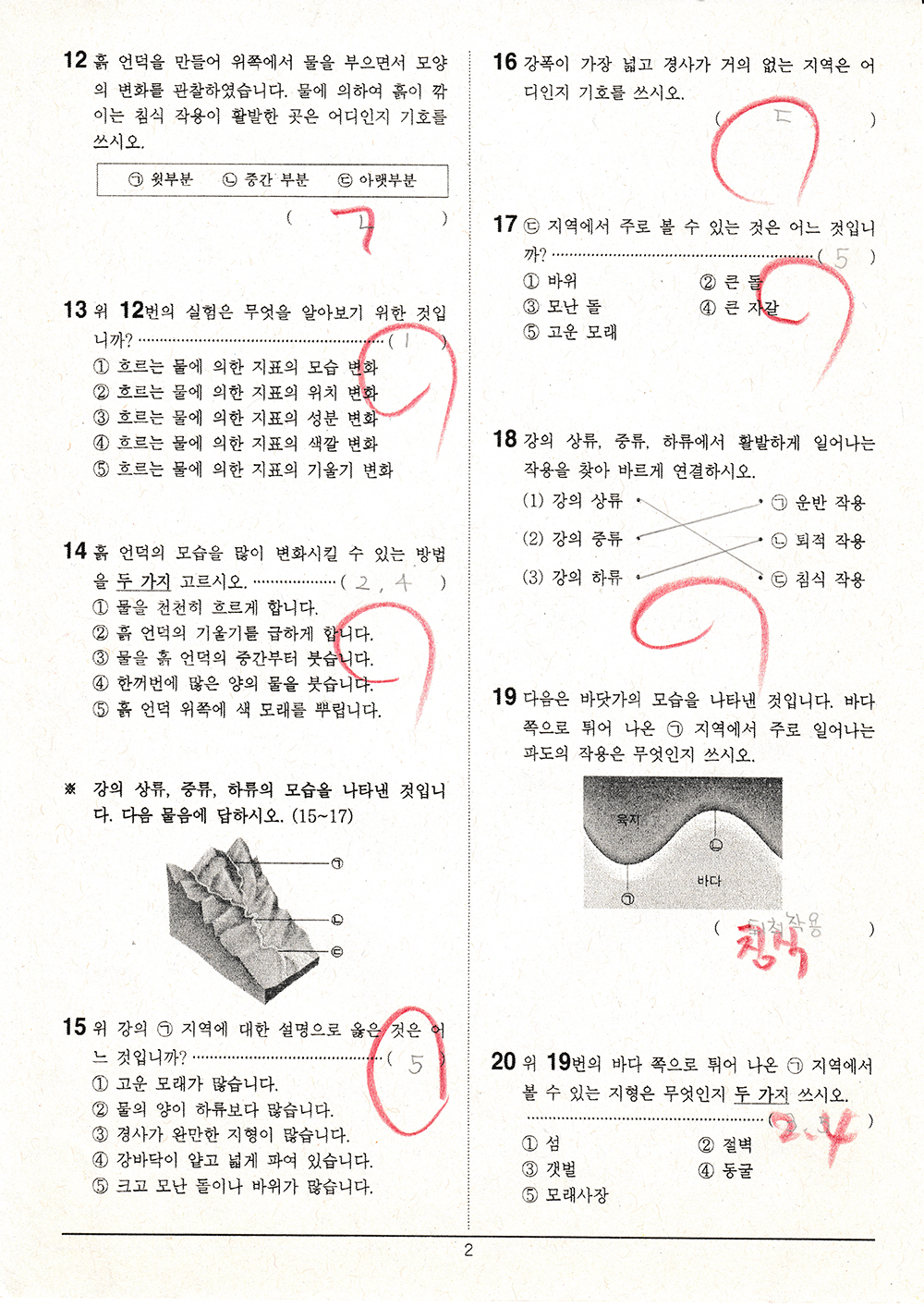3-1 과학 4 단원평가(2).jpg